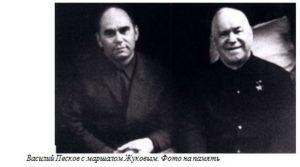 Василий Песков с маршалом Жуковым. Фото на память