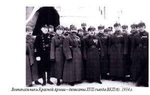 Военачальники Красной Армии – делегаты XVII съезда ВКП(б). 1934 г.