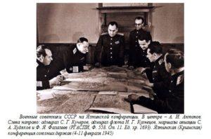 Военные советники СССР на Ялтинской конференции.