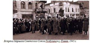 Встреча Маршала Советского Союза Толбухина в г. Плевен, 1945 г.