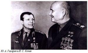 Ю. А. Гагарин и И. С. Конев