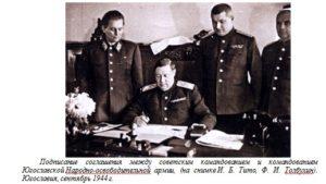Югославия, сентябрь 1944 г.