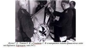 Жуков Г. К., Телегин К. Ф. и Галаджев С. Ф осматривают знамена фашистских войск под Берлином. Карлхорст, май 1945 г.