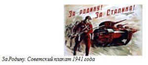 За Родину. Советский плакат 1941 года