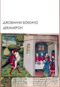 "Книга: ""Декамерон"""