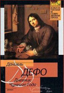 """Книга: """"Дневник Чумного Года"""""""