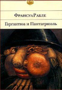 "Книга: ""Гаргантюа и Пантагрюэль"""