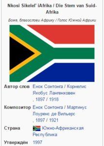 гимн ЮАР