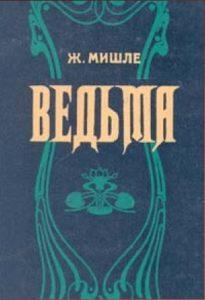 "Книга: ""Ведьма"""