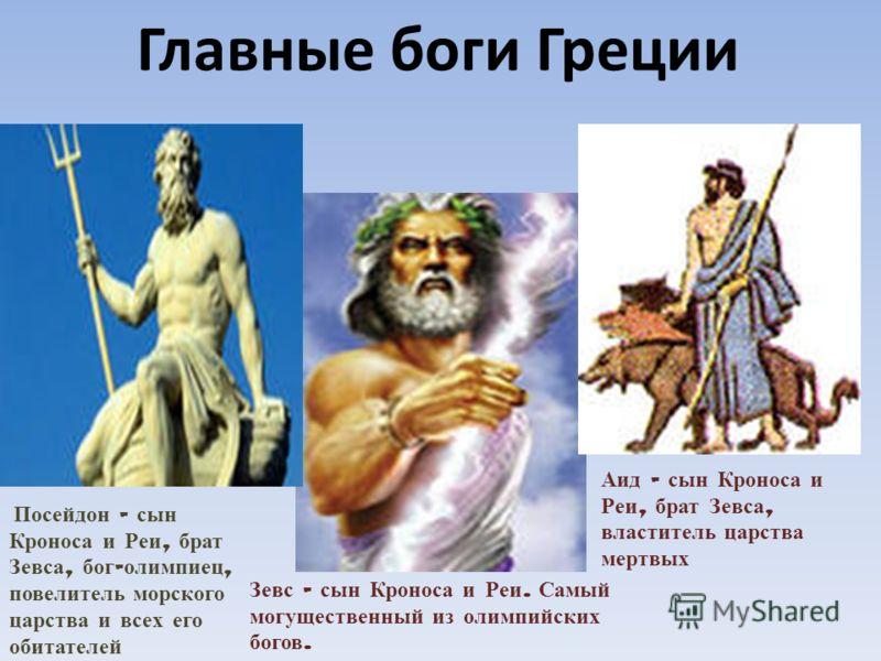 Эпитет зевса древнегреческих мифах