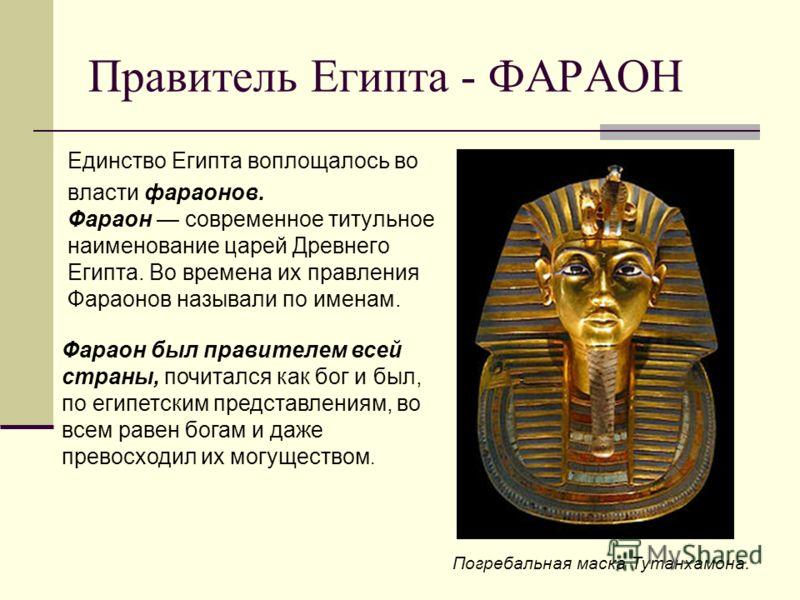 Реферат по истории египта 9600